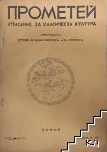 Прометей. Кн. 5-6 / 1936