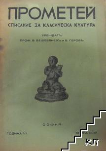 Прометей. Кн. 3-4 / 1937