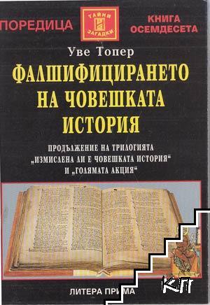 Фалшифицирането на човешката история