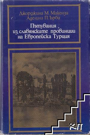 Пътуване из славянските провинции на Европейска Турция