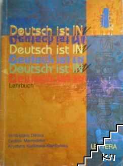 Deutsch ist In. Lehrbuch. Teil 1