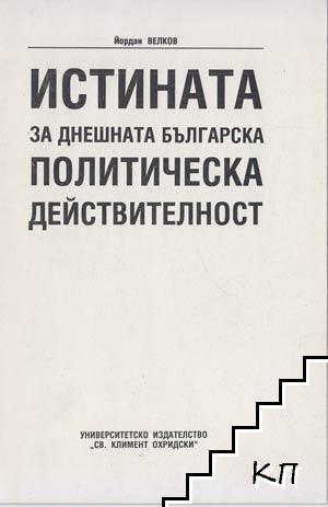 Истината за днешната българска политическа действителност