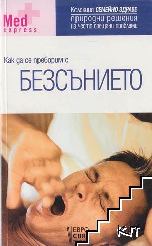 Как да се преборим с безсънието