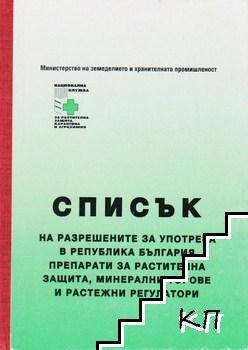 Списък на разрешените за употреба в Република България препарати за растителна защита, минерални торове и растежни регулатори