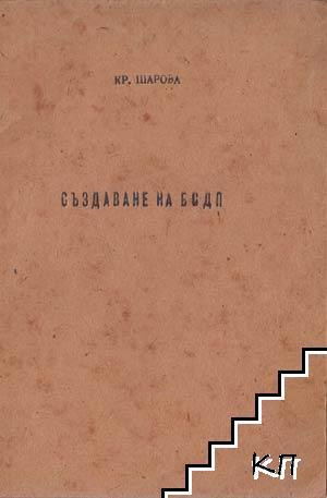 Създаване на Българската социалдемократическа партия