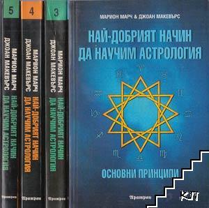Най-добрият начин да научим астрология. Том 1, 3-5
