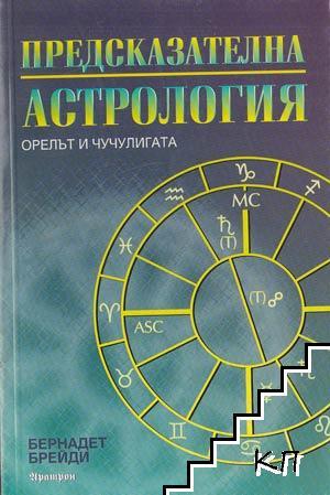 Предсказателна астрология. Орелът и чучулигата