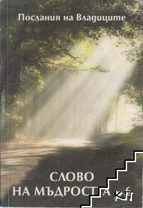 Посланията на владиците: Слово на мъдростта. Книга 6