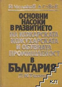 Основни насоки в развитието на кожарската, кожухарската и обувната промишленост в България