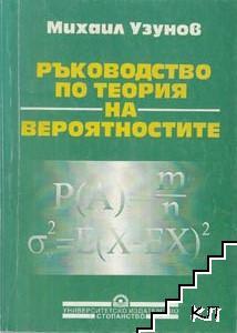 Ръководство по теория на вероятностите