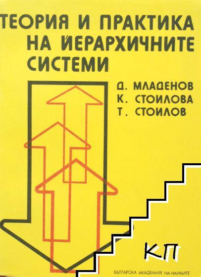 Теория и практика на йерархичните системи