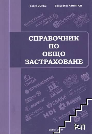 Справочник по общо застраховане