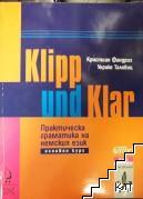 Klipp und Klar: Практическа граматика на немския език