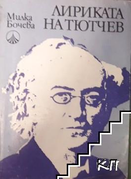 Лириката на Тютчев
