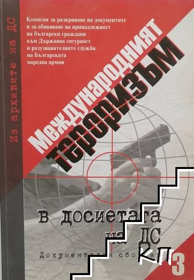Из архивите на ДС. Том 3: Международният тероризъм в досиетата на ДС