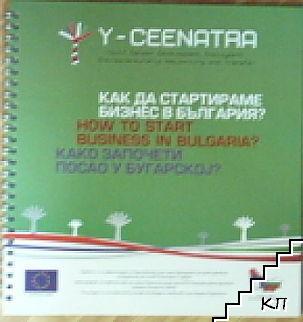 Как да стартираме бизнес в България?
