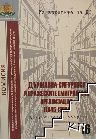 Из архивите на ДС. Том 16: Държавна сигурност и врежеските емигрантски организации (1945-1989)