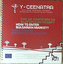 Как да навлезем на българския пазар?