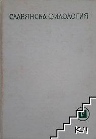 Славянска филология. Том 17