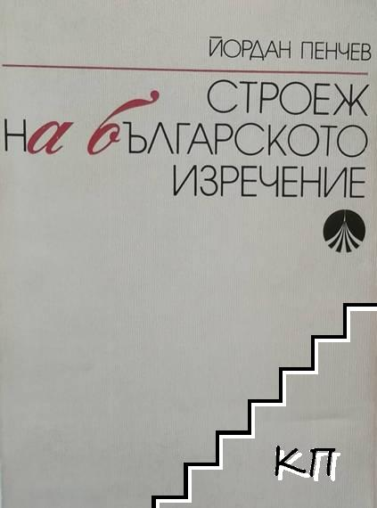 Строеж на българското изречение