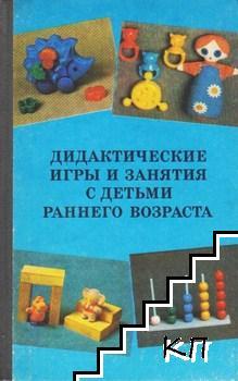 Дидактические игры и занятия с детьми раннего возраста