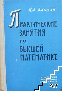 Практические занятия по высшей математике. Часть 2: Дифференциальное исчисление функций одной и многих независимых переменных