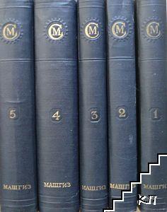 Справочник машиностроителя в шести томах. Том 1-5