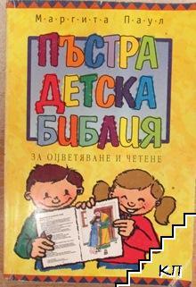 Пъстра детска Библия за оцветяване и четене