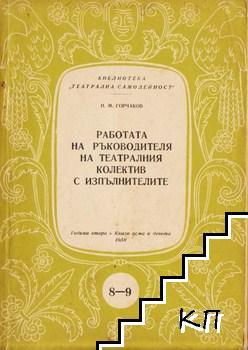 Работата на ръководителя на театралния колектив с изпълнителите / Платон Кречет