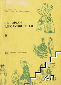 Български едноактни пиеси. Книга 6