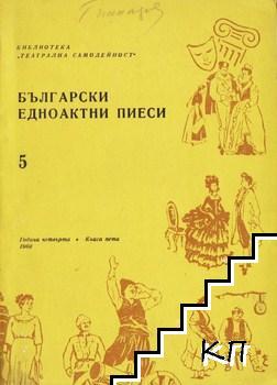 Български едноактни пиеси. Книга 5