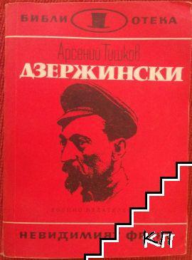 Дзержински