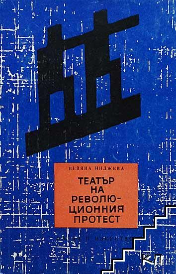 Театър на революционния протест