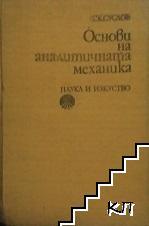 Основи на аналитичната механика