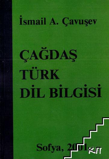 Çağdaş Türk dil bilgisi