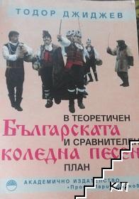 Българската коледна песен в теоретичен и сравнителен план