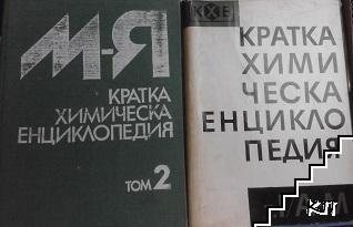 Кратка химическа енциклопедия. Том 1-2