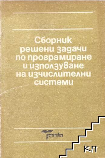 Сборник решени задачи по програмиране и използуване на изчислителни системи