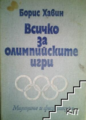 Всичко за Олимпийските игри