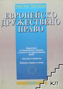 Европейско дружествено право