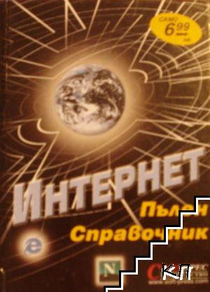 Интернет. Пълен справочник