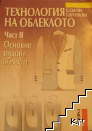 Технология на облеклото. Част 2. Основни видове облекла