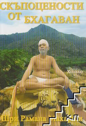 Скъпоценности от Бхагаван