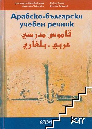 Арабско-български учебен речник