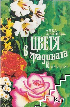 Цветя в градината