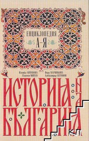 История на България. Енциклопедия от А до Я