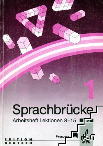 Sprachbrücke: Arbeitsheft Lektionen 8-15