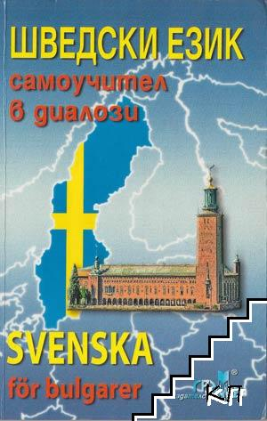 Шведски език. Самоучител в диалози / Svenska för bulgarer