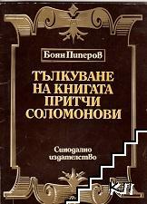 """Тълкуване на книгата """"Притчи Соломонови"""""""