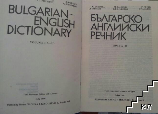 Българско-английски речник. Том 1 (Допълнителна снимка 1)